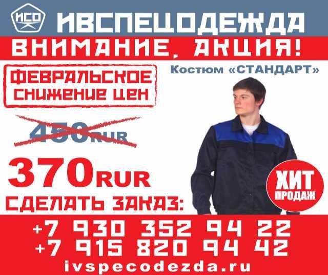 Продам: Костюм СТАНДАРТ