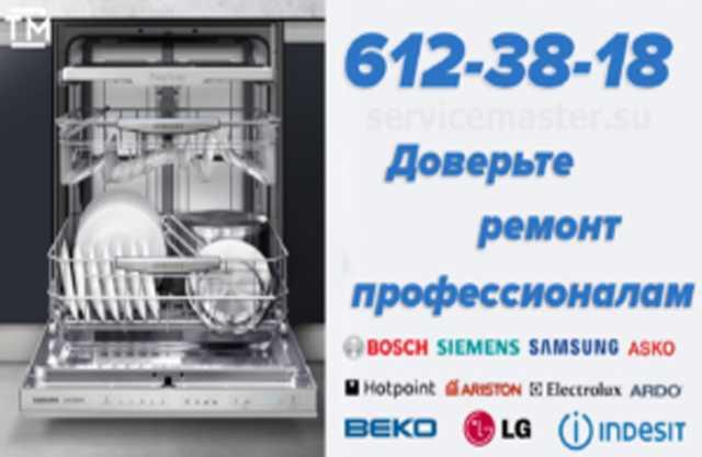Предложение: Ремонт посудомоечных машин в СПб