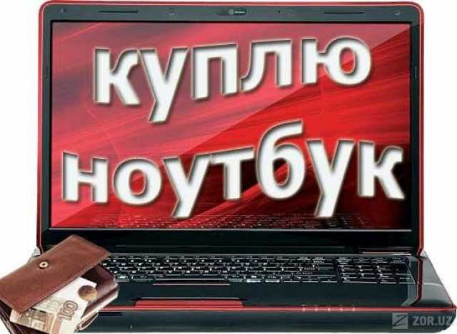 Куплю Скупка рабочих и нерабочих ноутбуков