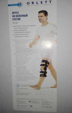 Продам ортопедический коленый ортез на шарнирах