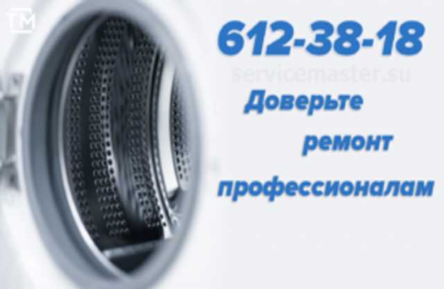 Предложение: Ремонт стиральных машин в СПб