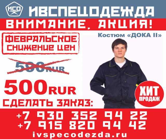 Продам Костюм ДОКА II