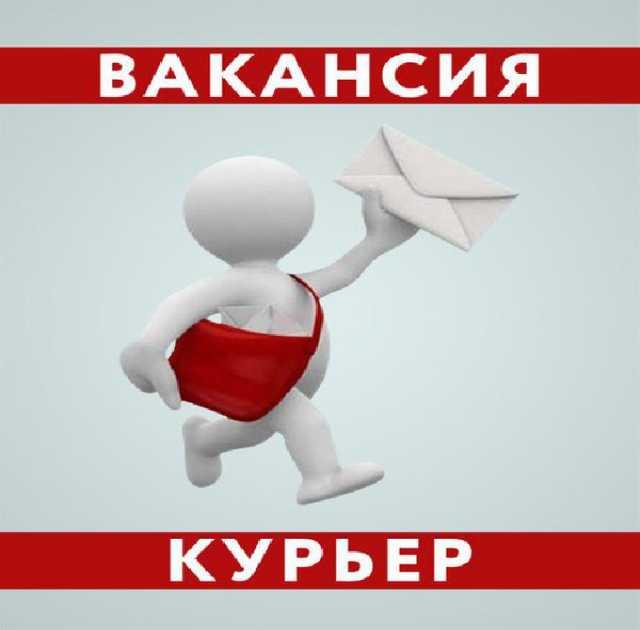 Курьер в Сыктывкаре — вакансия № Р-25296441 на Барахла.НЕТ 4602edd1b80