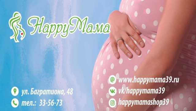 Продам Одежда для беременных и кормящих мамочек
