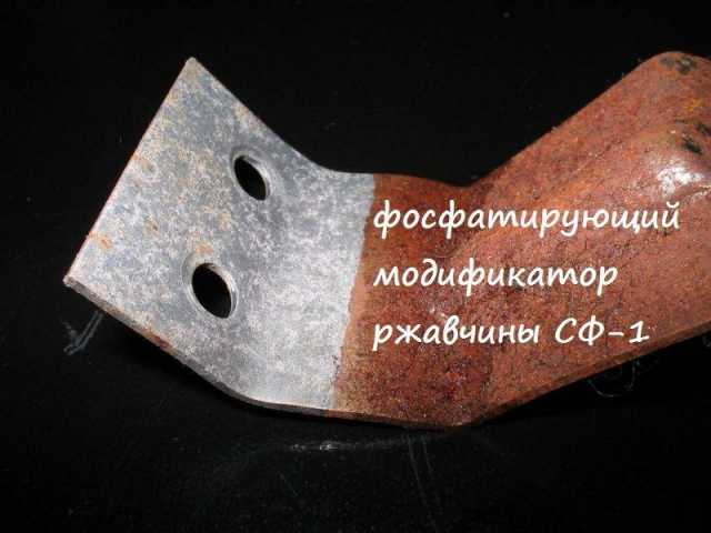 Продам Фосфатирующий модификатор ржавчины СФ-1