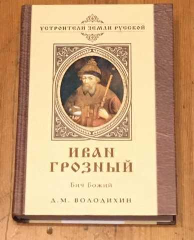 """Продам книга """"Иван Грозный"""" Д.М.Володихин"""