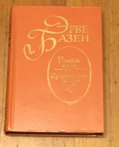 Продам книга Эрве Базен. Романы