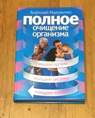"""Продам Книга """"Полное очищение организма"""""""