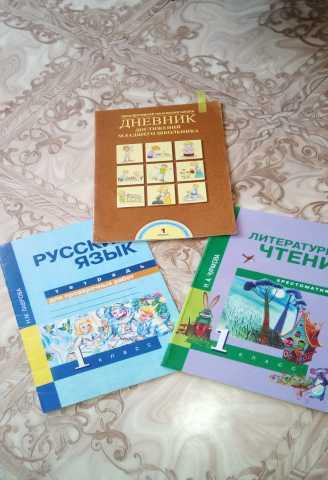 Продам Учебник и тетрадь1 класс