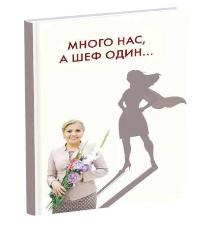 """Продам Книга """"Много нас, а шеф один"""""""