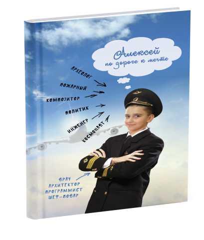 """Продам Книга """"Ваш ребенок по дороге к мечте"""""""