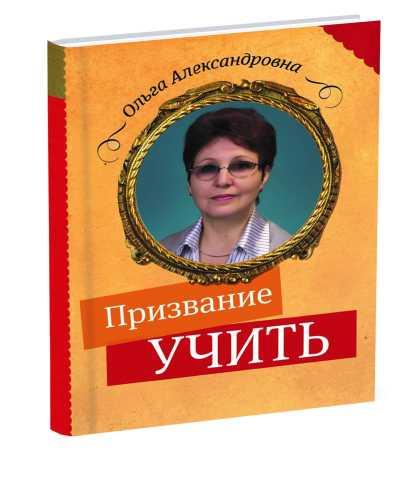 """Продам Персональная книга """"Призвание учить"""""""