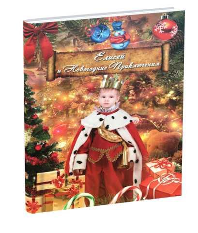"""Продам Книга сказок """"Новогодние Приключения"""""""
