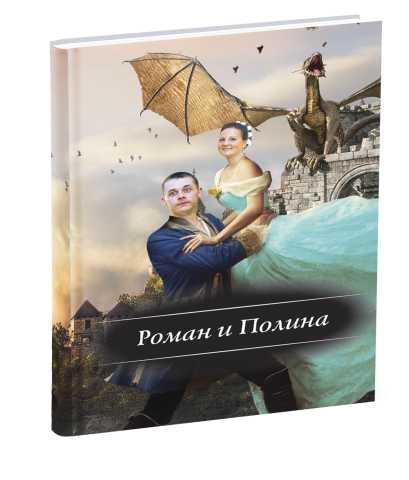 Продам Книга «Сказочная история любви»
