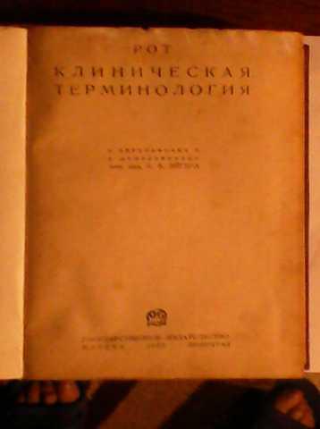 Продам: медицинский справочник