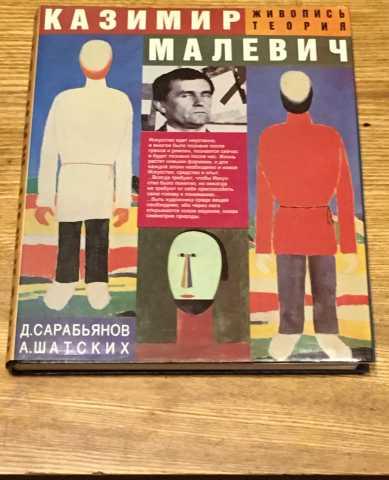 """Продам Книга Д.Сарабьянов """"Казимир Малевич"""""""
