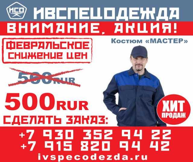 Продам Костюм МАСТЕР