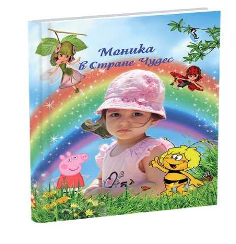 Продам Персональная книга сказок «Ваш ребенок
