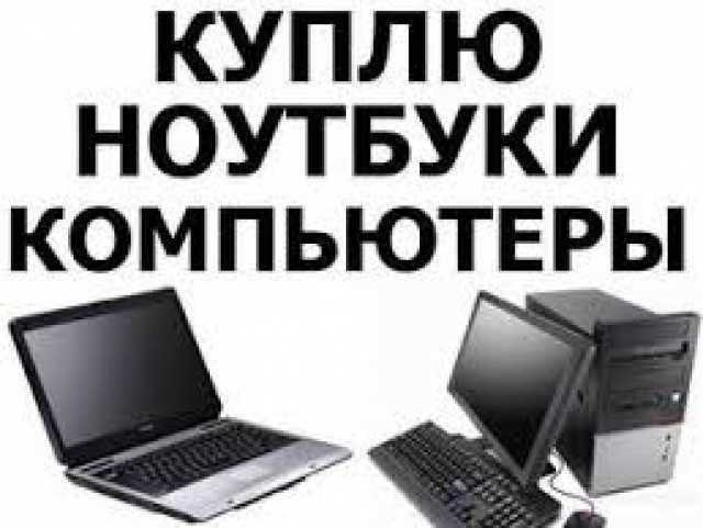 Продам Куплю сломанный ноутбук