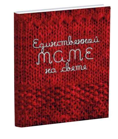 Продам Книга «Единственной маме»