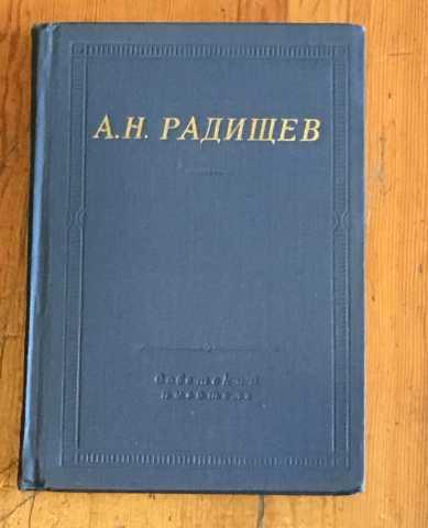 Продам А.Н.Радищев. Стихотворения.