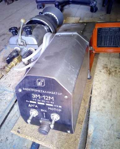 Продам Электрометаллизатор эм-12 М