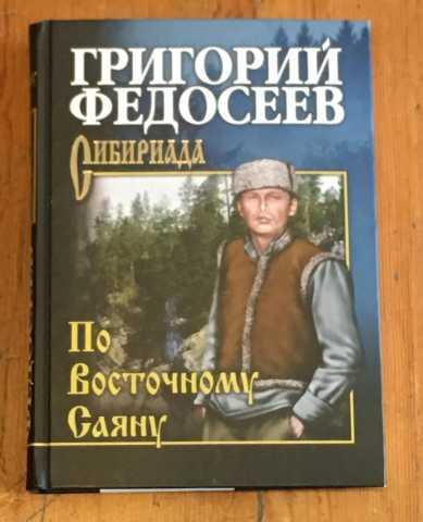 """Продам Григорий Федосеев. """"Сибириада"""""""