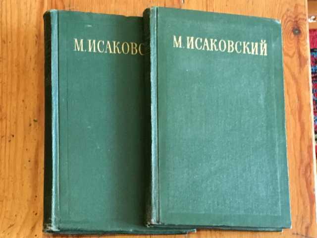 Продам М .Исаковский. Сочинения в двух томах