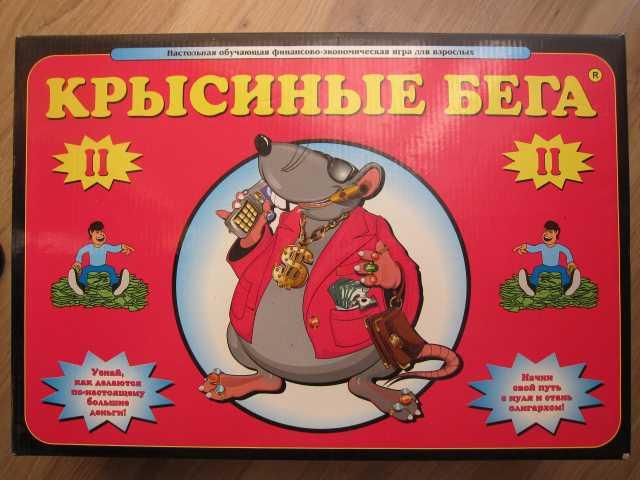 Продам Крысиные Бега