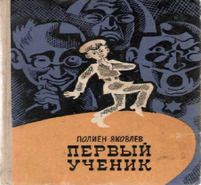 Продам П. Яковлев Первый ученик