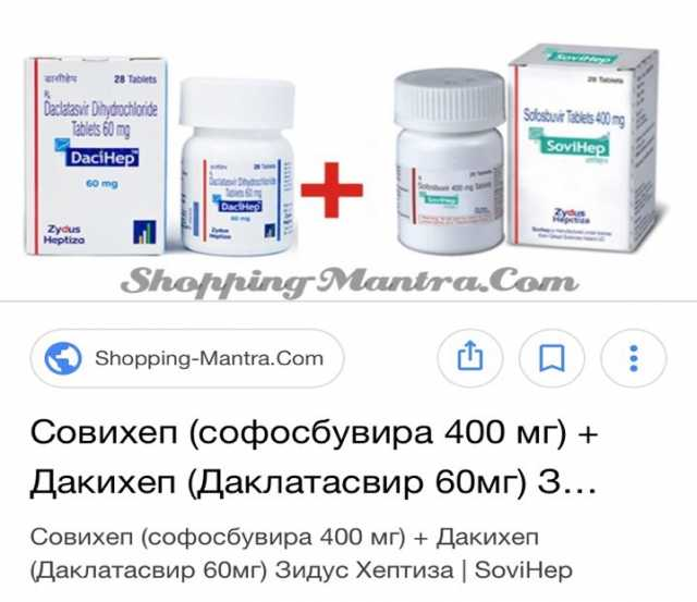 Продам Препараты SoviHep Dacihep от гепатита С