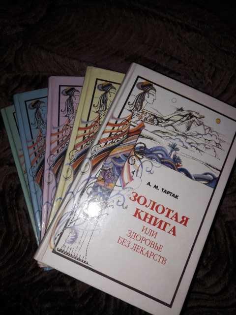 """Продам """"Золотая книга или здоровье без лекарств"""