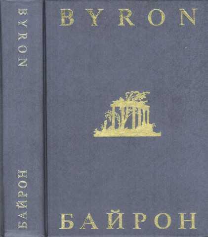 Продам Дж.Г.Байрон. Избранная лирика