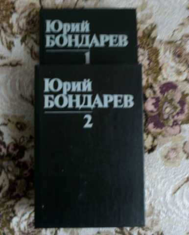 Продам 1-2-й тома Юрия Бондарева