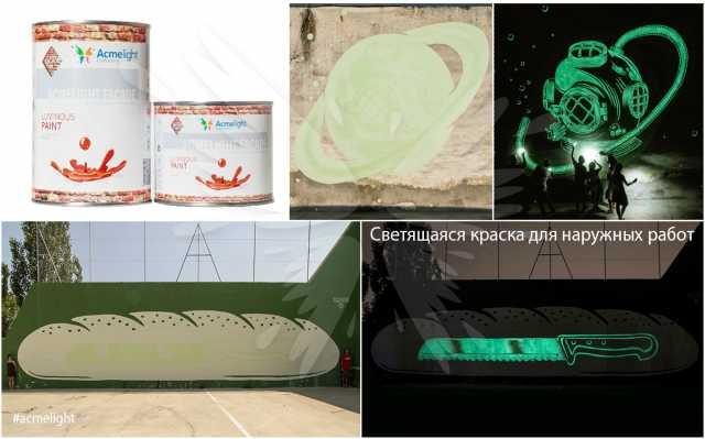 Продам: Люминесцентная краска Acmelight Faсade