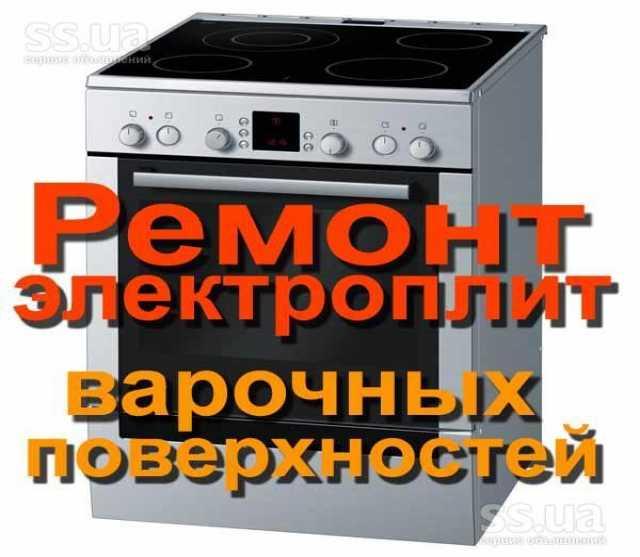 Предложение: ремонт электроплит и эл.духовые шкафы