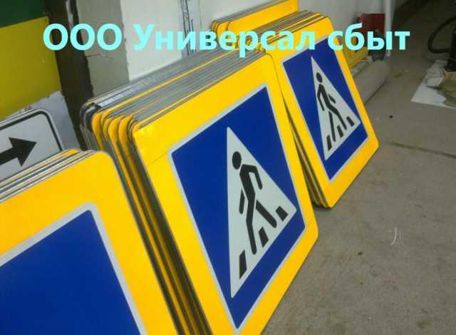 Продам Дорожные знаки