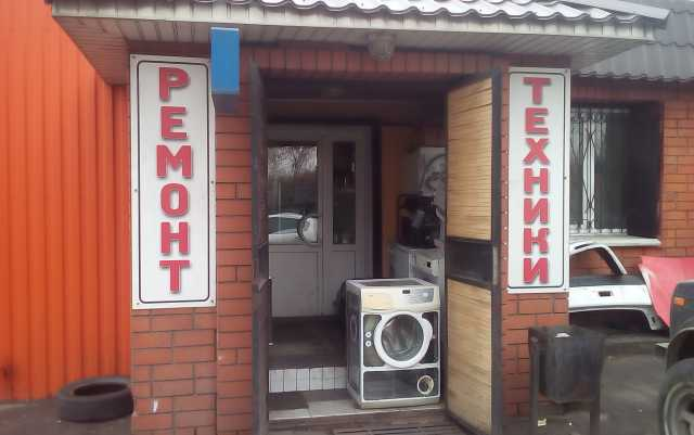 Предложение: Ремонт стиральных машин, холодильников