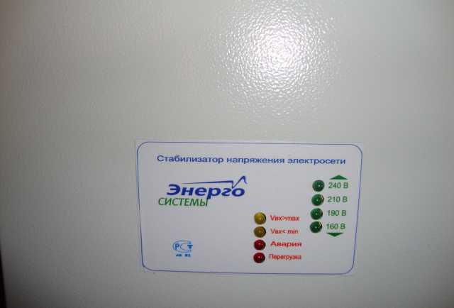 Продам Стабилизатор Напряжения 14 кВт, Россия