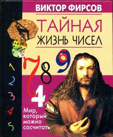 Продам: Тайная жизнь чисел. Виктор Фирсов.