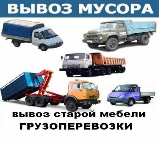 Предложение: вывоз мусора и хлама. грузчики