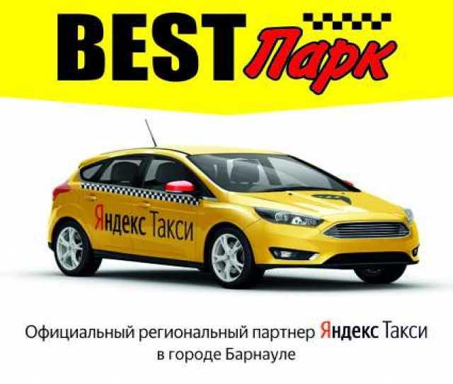 Работа в яндекс такси отзывы водителей барнаул