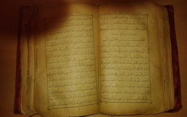 Продам Старинный Коран