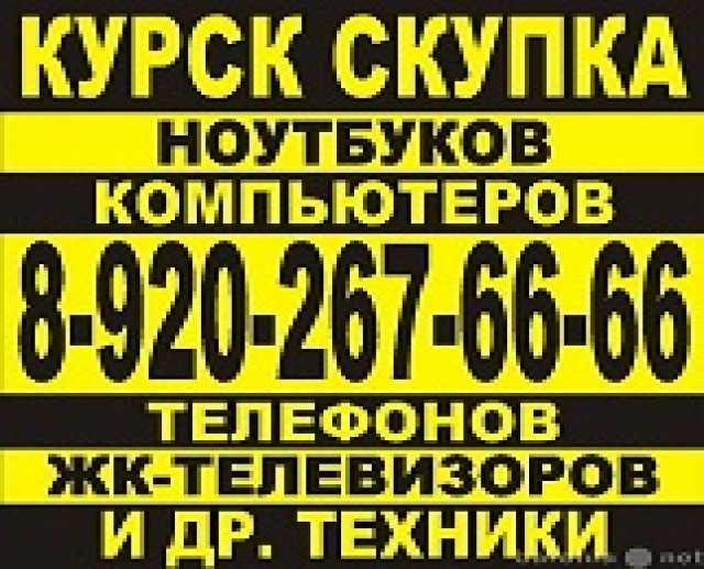 Куплю ПРОДАТЬ ВИДЕОКАРТУ 8-920-267-66-66 КУРСК