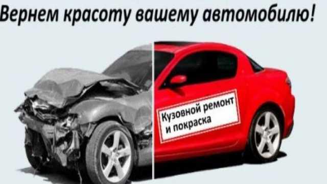 Предложение: СТО Кузовные работы и покраска авто