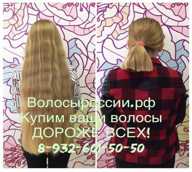 Куплю волосы в Сочи дорого!