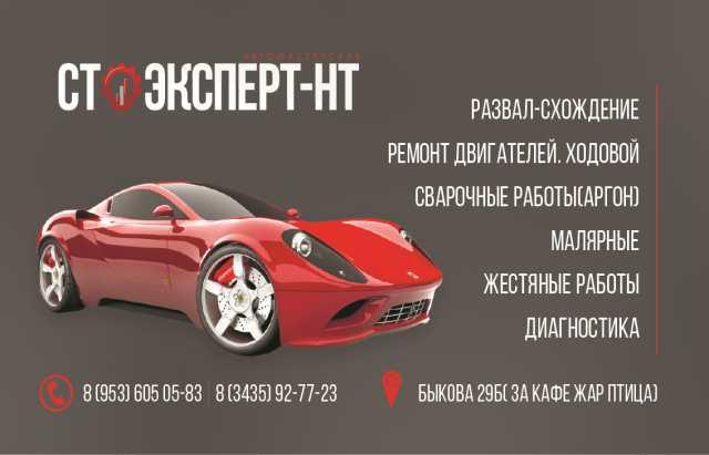 Предложение: Автомастерская СТО Эксперт-НТ
