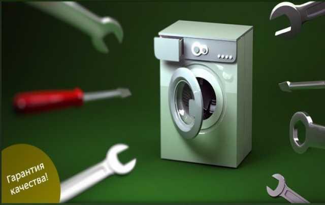 Предложение: Ремонт стиральных, посудомоечных машин,м