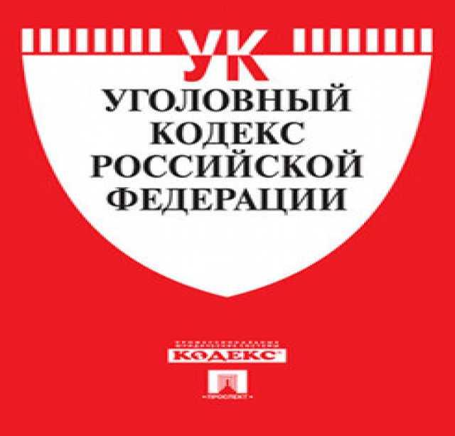 Продам Уголовный кодекс Российской Федерации