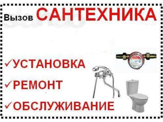 Подать объявление о услугах сантехника в воскресенске водоснабжение, сантехника москва